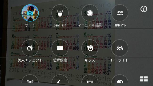 Zenfone3 カメラメニュー