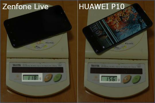 Zenfone Live HUAWEI P10 重さ比較