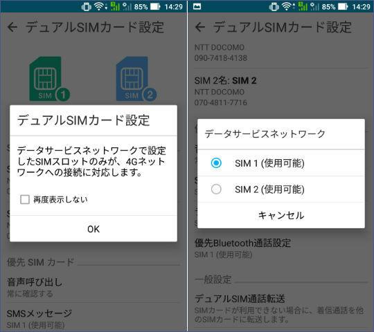 Zenfone Live デュアルSIMカード設定