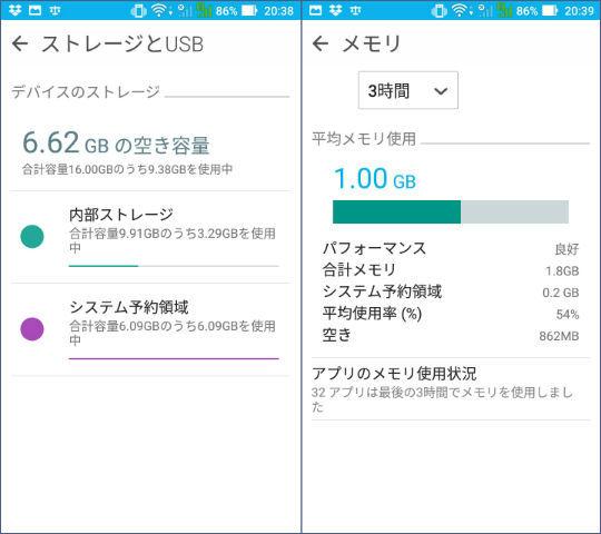 Zenfone Live ストレージとUSB・メモリ
