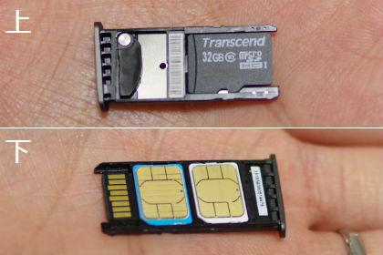 Moto G5 Plus SIMスロット