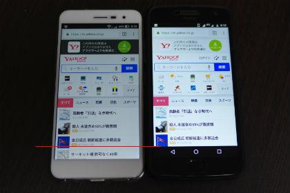Moto G5 Plus ソフトキー