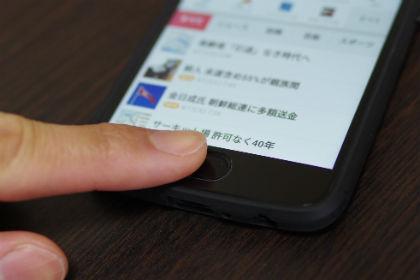 Moto G5 Plus 指紋センサー