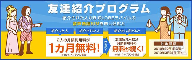 BIGLOBEモバイル 友達紹介プログラム