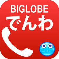 BIGLOBEでんわ ロゴ