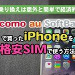 乗り換えは意外と簡単で経済的 docomo・au・SoftBankで買ったiPhoneを格安SIMで使う方法