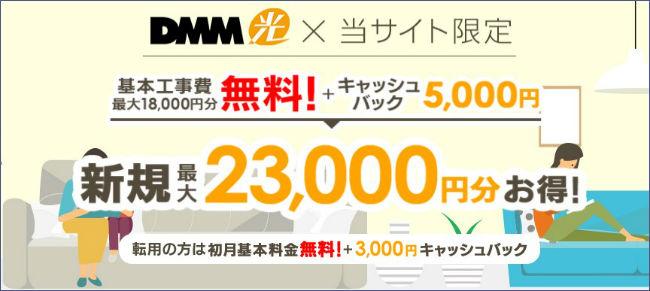 DMM光 キャンペーンページ スクリーンショット