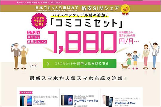 IIJmio コミコミセット スクリーンショット