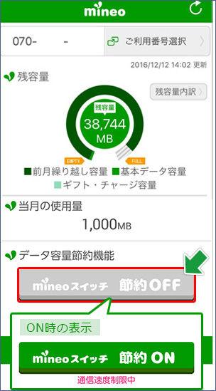 mineoスイッチ スクリーンショット