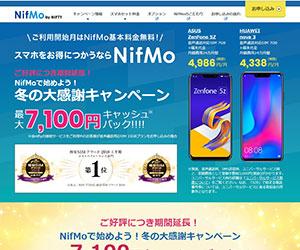 NifMo スクリーンショット