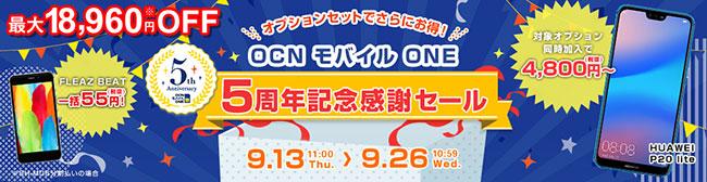 OCNモバイルONE5周年記念感謝セール