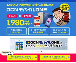 OCNモバイルONE スクリーンショット