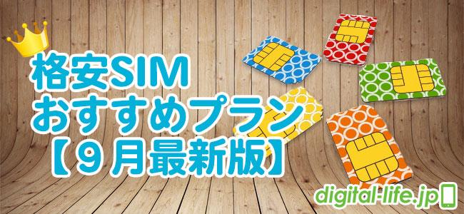 格安SIMおすすめプラン【最新版】