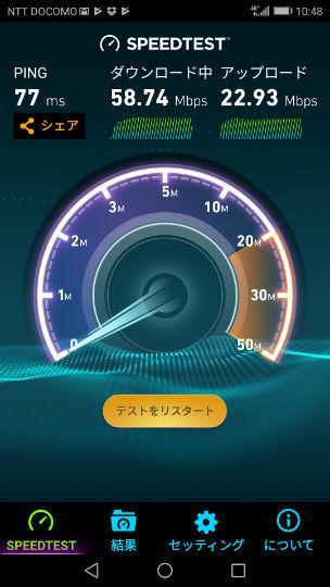 P10 lite 通信速度
