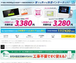 So-net モバイルWiMAX