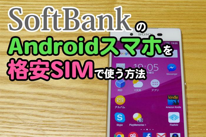 SoftBankのAndroidスマホを格安SIMで使う方法