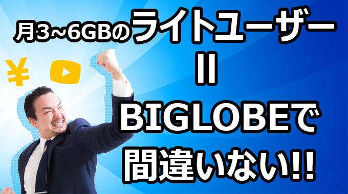 BIGLOBEモバイル 特徴PR画像