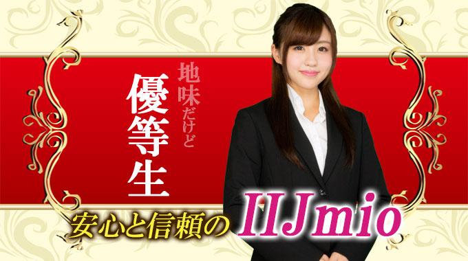 IIJmio 特徴PR画像