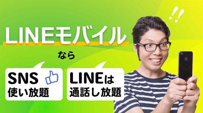 LINEモバイル 特徴PR画像