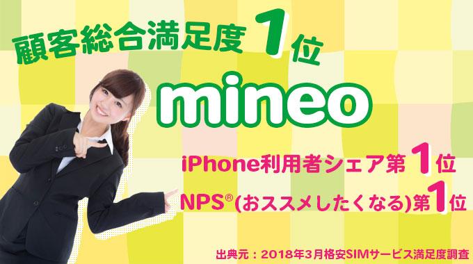 mineo特徴PR画像