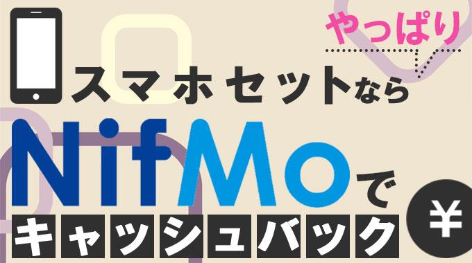 NifMo 特徴PR画像