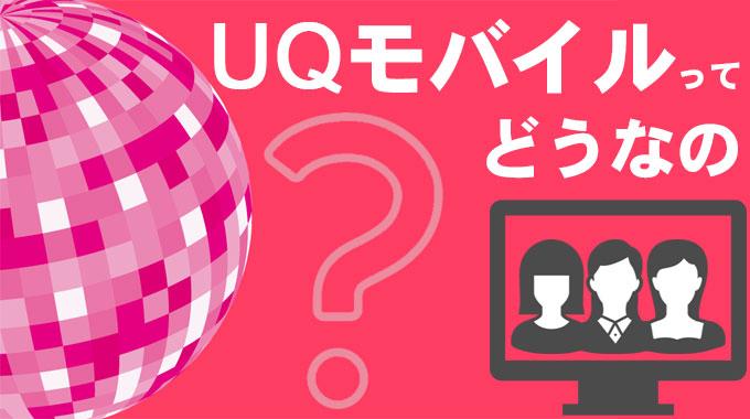 UQモバイル 特徴PR画像