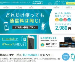U-mobile スクリーンショット