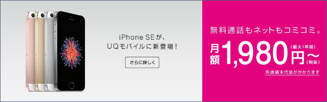 UQ mobile iPhoneSE スクリーンショット
