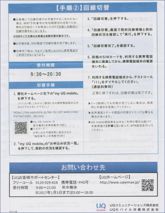 UQ mobile MNP開通手順