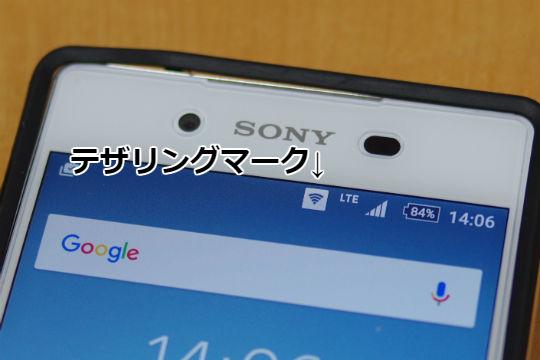 Xperia Z4 格安SIM テザリング