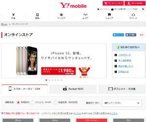 Y!mobile スクリーンショット