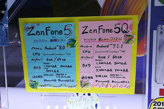 ZenFone5・5Q 比較ポップ