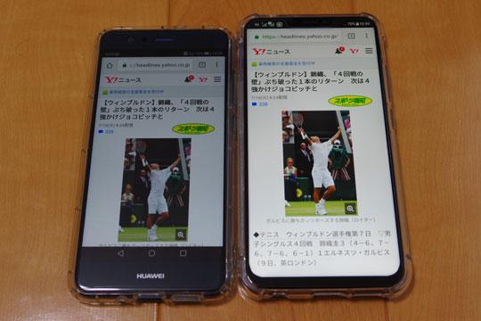 ZenFone5とP10 lite ディスプレイ比較