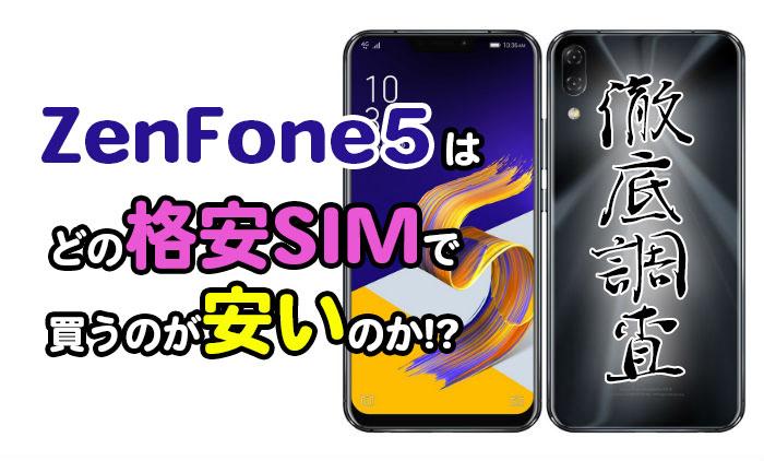 ZenFone5はどの格安SIMで買うのが安いのか!?徹底調査