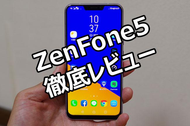 ZenFone5 徹底レビュー