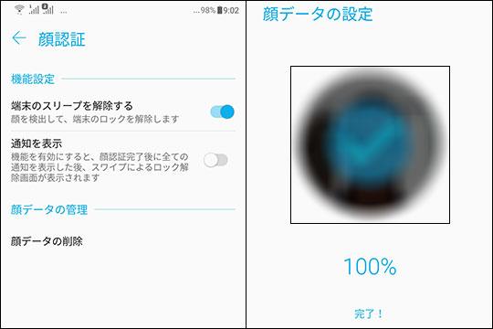 顔認証 設定画面
